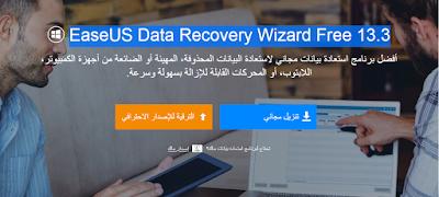 تحميل برنامج EaseUS Data Recovery Wizard