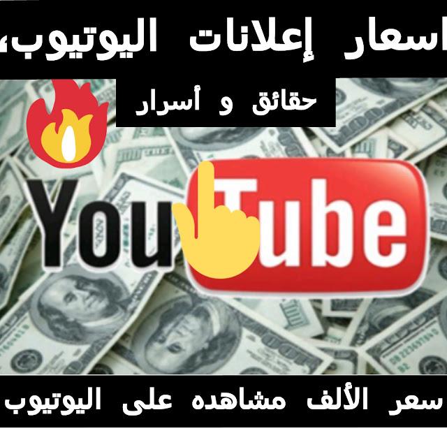 اسعار الاعلانات على اليوتيوب،سعر الالف مشاهدة على اليوتيوب في مصر