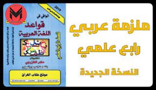 تحميل ملزمة قواعد اللغة العربية للصف الرابع العلمي 2020 النسخة الجديدة