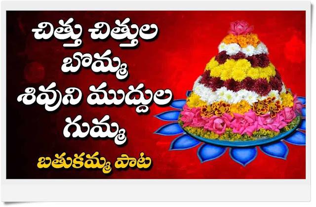 Chithu Chithula Bomma Song Lyrics • Telangana Bathukkam Songs Lyrics