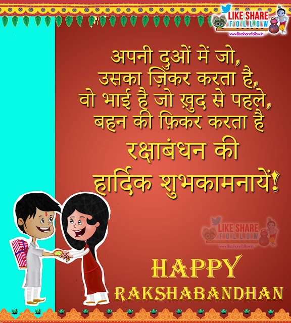 happy raksha bandhan shayari images quotes in hindi language