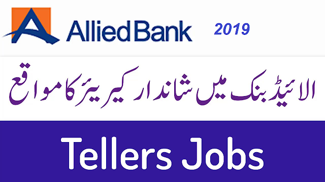 Jobs in bank,Bank, Limited, Teller job in allied bank limited, Alied bank new jobs, Teller jobs in abl, Allied bank teller latest jobs 218, Abl teller jobs, Bank jobs for fresh graduate, Bachlor job, Nts jobs, Fpsc jobs, Jobs in pakistan, Ppsc jobs, Jobs in school 218:allied bank limited, Teller jobs, Jobs october 218:ali bhai, Allied bank jobs, Allied bank jobs 218, Allied bank jobs online apply 218, Allied bank jobs mto 218, Allied bank jobs online application, Allied bank cashier jobs 218, Current jobs allied bank,Jobs in meezan bank,Askari bank jobs,Jobs in ubl,Allied bank form,Allied bank jobs 218 for tellers in all branches – allied bank career:learn 4 knowledge,Allied bank cashier jobs,Allied bank internship 219,Allied bank 219 jobs,Bank jobs 219,Hbl bank jobs 219:allied bank jobs 218