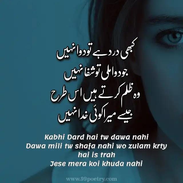 Kabhi Dard hai to Dawa Nahi-attitude status
