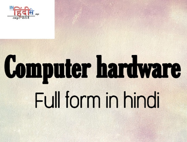 Computer_hardware_full_form_ in_hindi(hindisexyz)