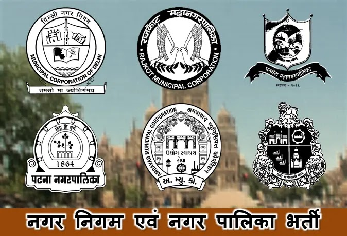 Govt Jobs vacancies in Municipal Corporation & Municipality In India
