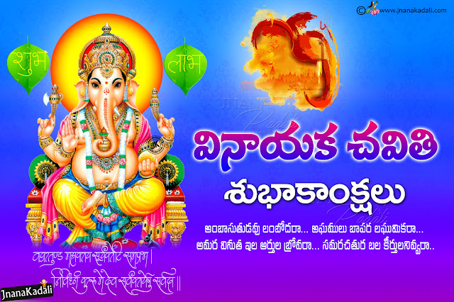 vinayaka chavithi greetings in telugu, happy vinayaka chavithi wallpapers, lord ganesh hd wallpapers free download
