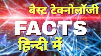 Technology Facts: Technology के तथ्य - Technology Facts Hindi