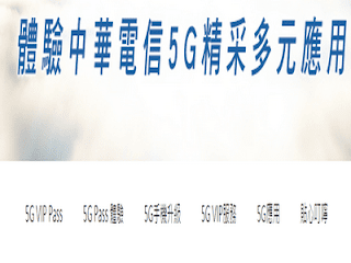 中華電信5g方案