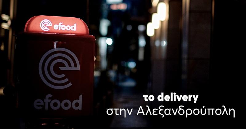 Αλεξανδρούπολη: Ό,τι θέλεις delivered by efood