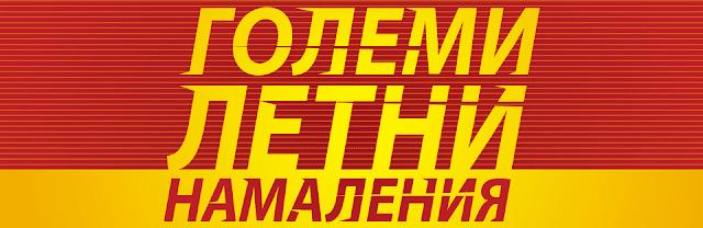 Sport Depot → ГОЛЕМИ Летни намаления Юли 2016