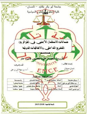 أطروحة دكتوراه: ضمانات الاستثمار الأجنبي في الجزائر بين التشريع الداخلي والاتفاقيات الدولية PDF
