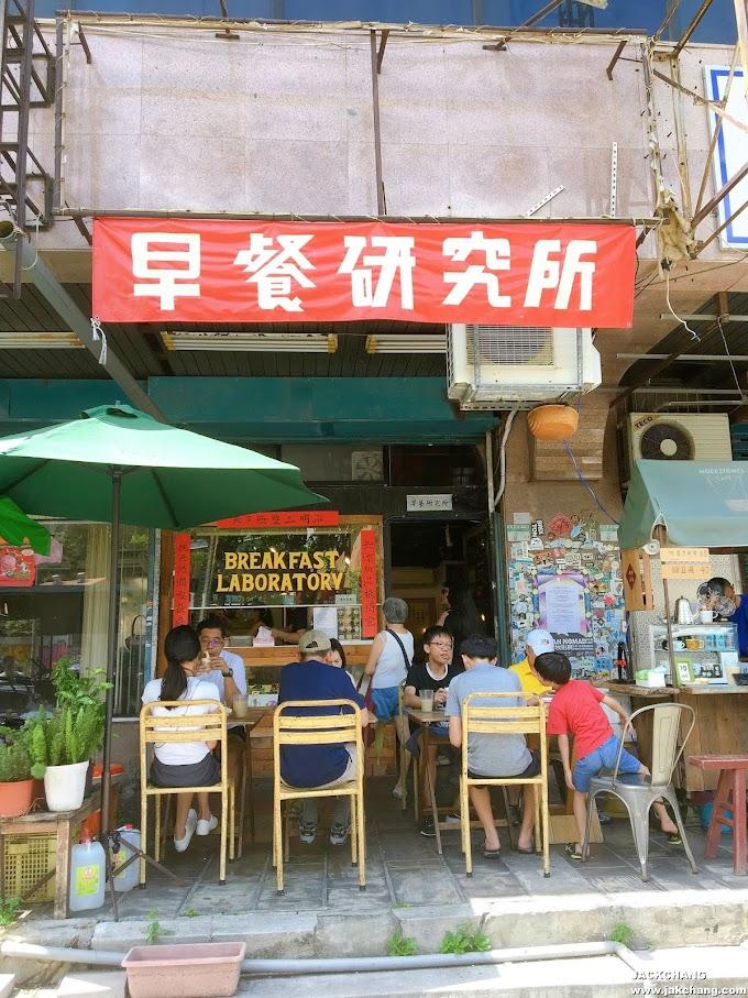 食|台北【大安區】早餐研究所-忠孝復興站巷弄早午餐-東區三明治