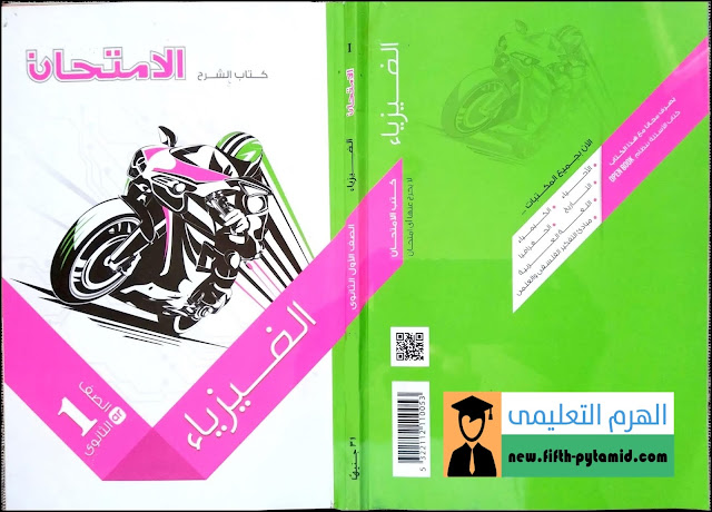 كتاب الامتحان فيزياء الصف الاول الثانوى