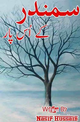Samandar Ke Us Paar By Nasir Hussain