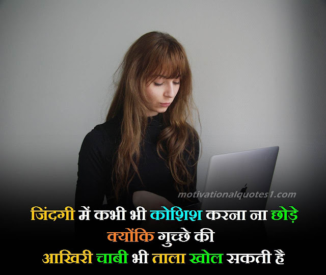 life motivation, motivational quotes on life,  motivational quotes in hindi image, motivational quotes in hindi with image, motivational quotes in hindi with picture, motivational quotes in hindi download