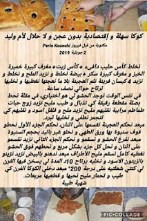 oum walid wasafat ramadan 2021 وصفات ام وليد الرمضانية 163