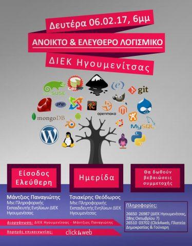 """Ηγουμενίτσα: Ημερίδα με θέμα """"Ανοικτό και Ελεύθερο Λογισμικό"""""""