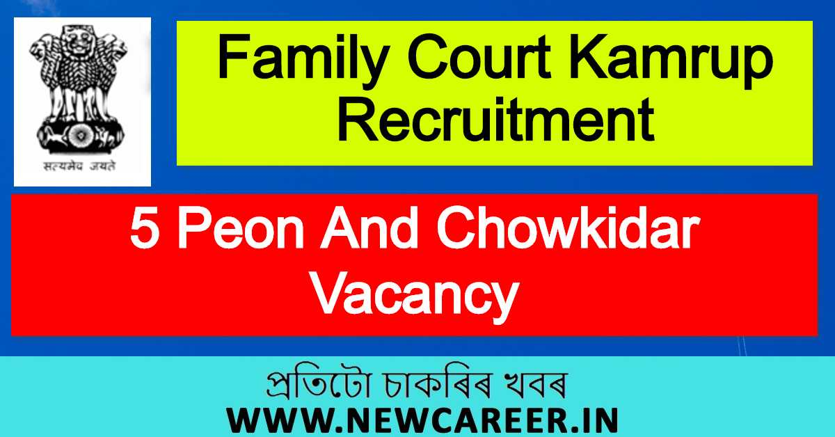 Family Court Kamrup Recruitment 2020 : Apply For 5 Peon And Chowkidar Vacancy