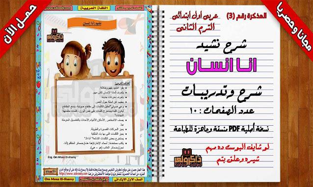 حصريا مذكرة شرح نشيد انا انسان منهج اللغة العربية للصف الاول الابتدائي الترم الثاني 2021