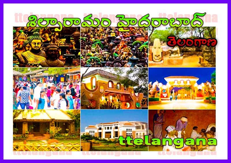 శిల్పారామం హైదరాబాద్ తెలంగాణ Shilparamaram Hyderabad Telangana