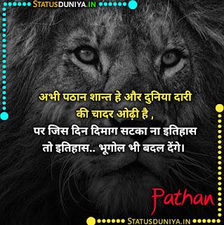 Pathan Attitude Status In Hindi Photo, अभी पठान शान्त हे और दुनिया दारी की चादर ओढ़ी है , पर जिस दिन दिमाग सटका ना इतिहास तो इतिहास.. भूगोल भी बदल देंगे।