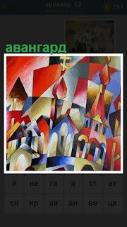 картина искусство авангард выполнена художником в ярких красках