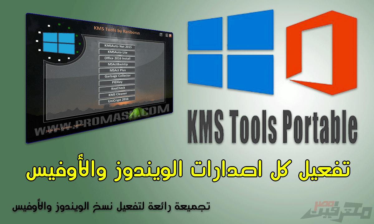 تفعيل كل اصدارات الويندوز والاوفيس بالاداة الشاملة   KMS