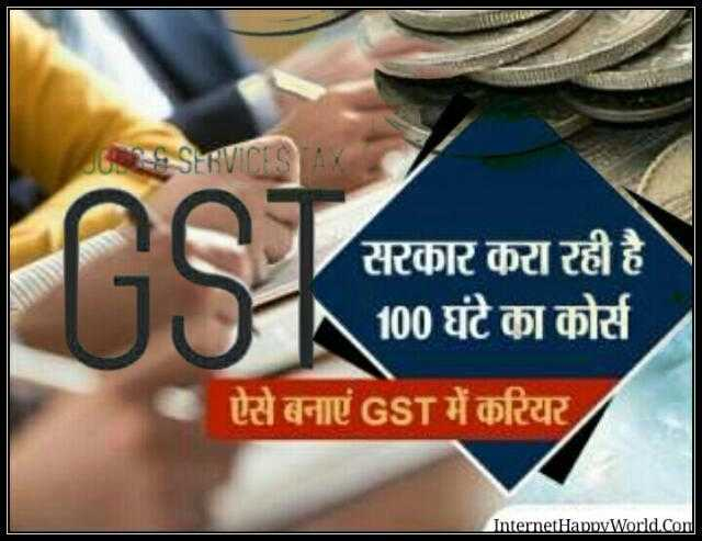 gst course training me career kaise banaye