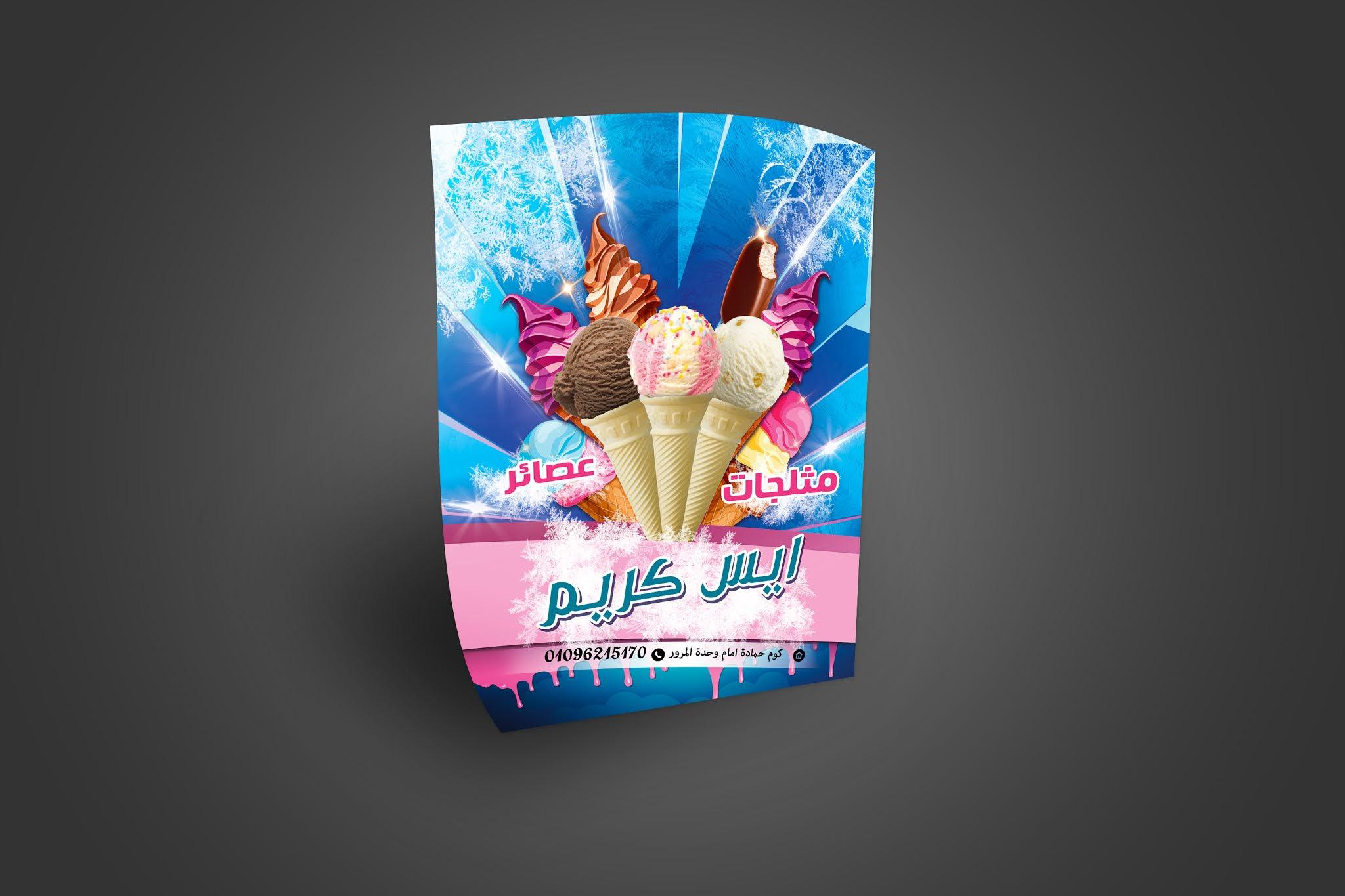 Creative PSD flyer design for ice cream and ice cream