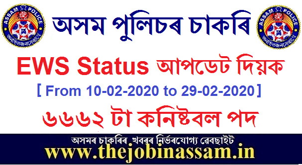 Assam Police Recruitment of Constable (6662 Posts)