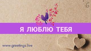 я люблю тебя Russian Love Greetings live 2018