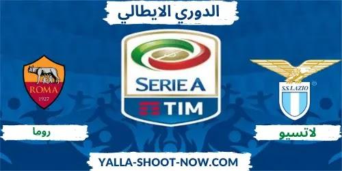 موعد مباراة لاتسيو وروما الدوري الايطالي