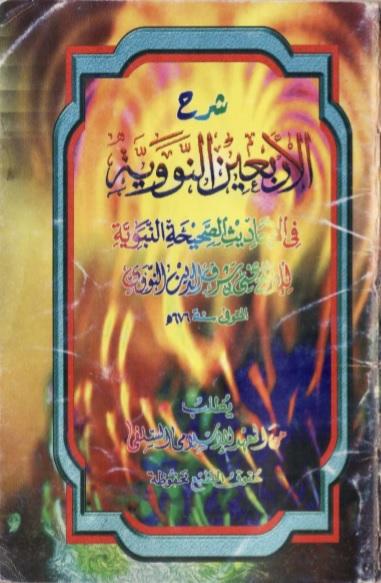kumpulan kitab kuning pdf makna pesantren syarah arbain nawawi