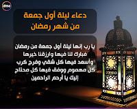 صور اول جمعة في رمضان
