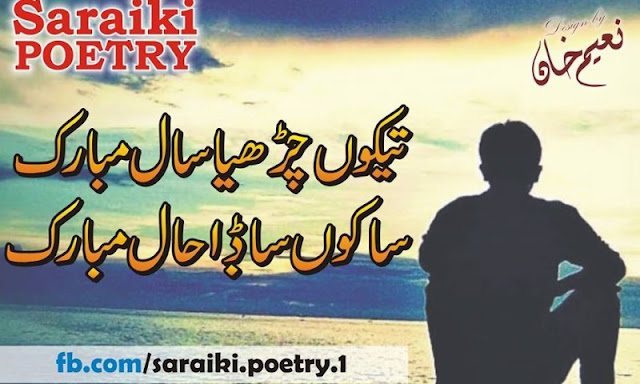 saraiki poetry pics new year 2018