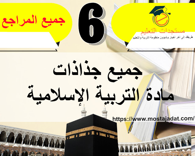 جميع جذاذات مادة التربية الإسلامية للمستوى السادس ابتدائي