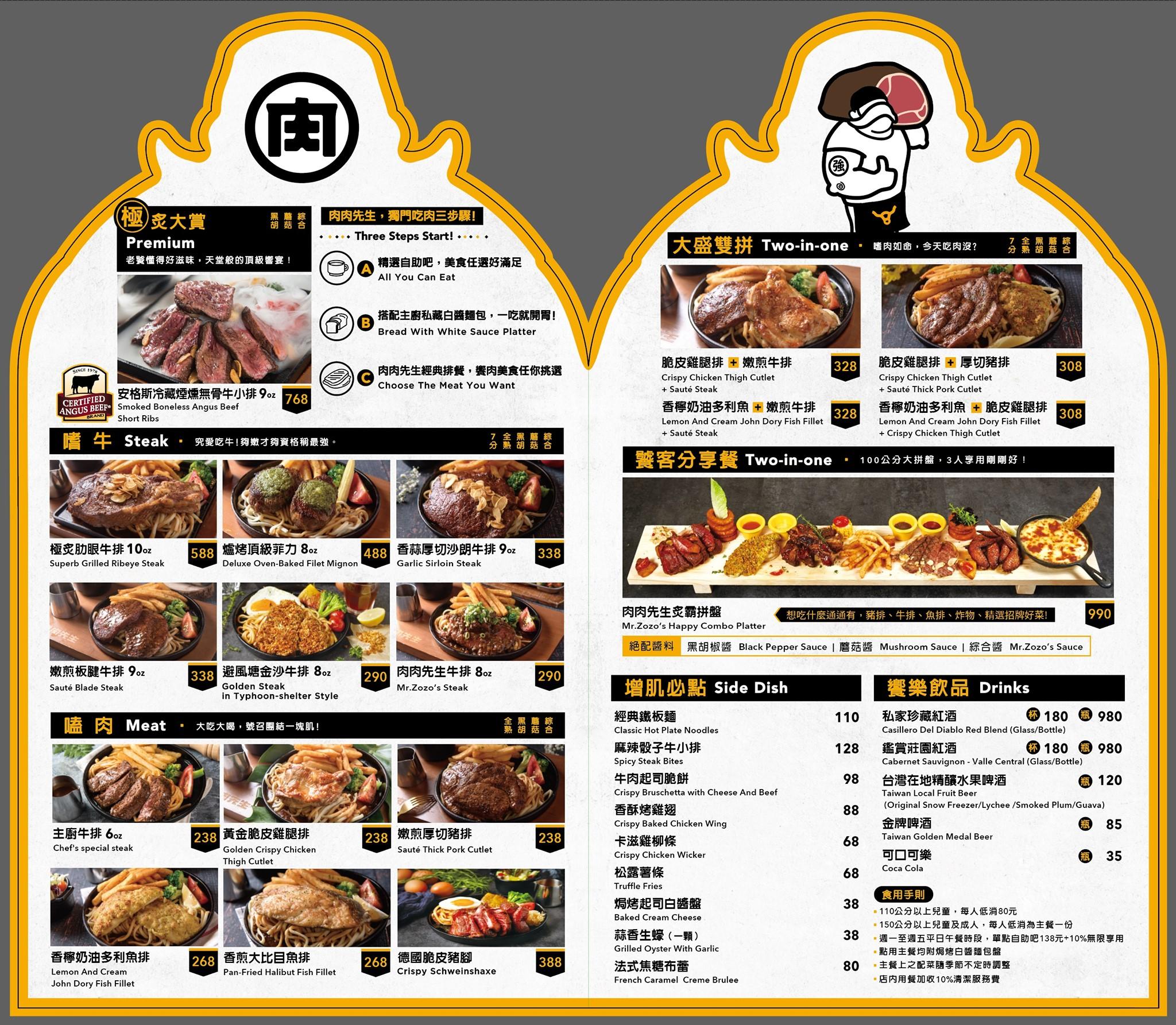 肉肉先生 台中一中店 最新菜單
