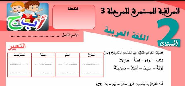 فروض المستوى الثاني:فرض في مادة اللغة العربية  المرحلة الثالثة النموذج 1