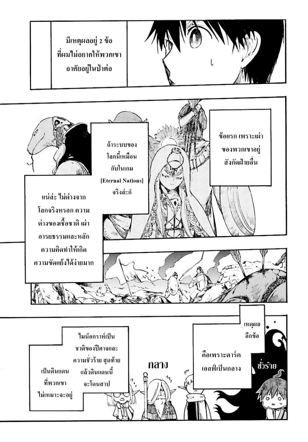 อ่านการ์ตูน Isekai Apocalypse MYNOGHRA ~The Conquest of the World Starts With the Civilization of Ruin~ ตอนที่ 3 หน้าที่ 19