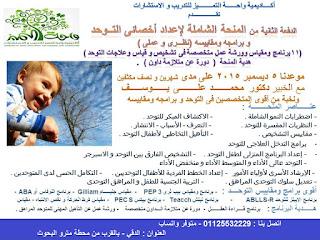 منحة أخصائى التوحد وأخصائى برامج ومقاييس التوحد بالقاهرة