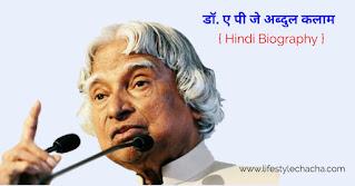 A.P.J. Abdul Kalam Biography in Hindi