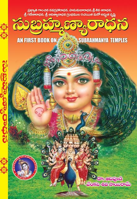 సుబ్రహ్మణ్యారాదన   Subrahmanyaaradhana  