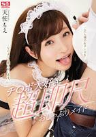 Po Love Super Immediate Scale Pacifier Maid Angel Moe