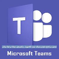 تحميل برنامج مايكروسوفت تيمز مجانا
