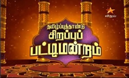 Sirappu Pattimandram 14-04-2018 Vijay TV