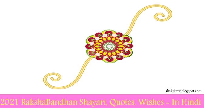 Raksha Bandhan Shayari,Quotes, Wishes