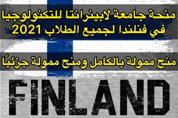 منحة جامعة لابينرانتا للتكنولوجيا في فنلندا 2021| منحة دراسية مجانية لجميع الطلاب العرب