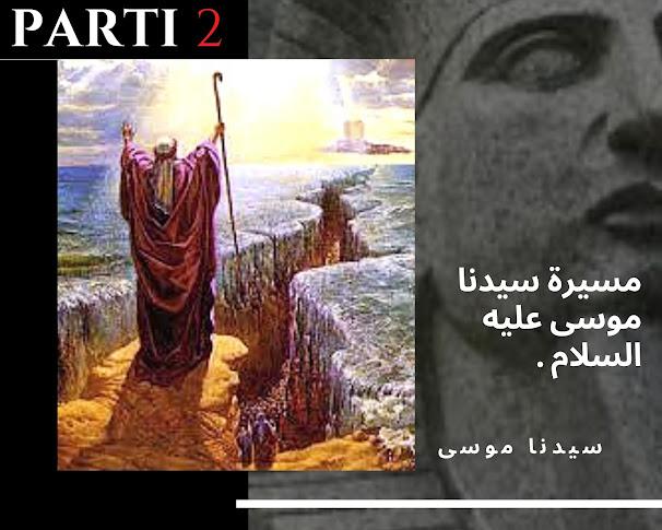 مسيرة نبي الله سبحانه و تعالى موسى مع فرعوون