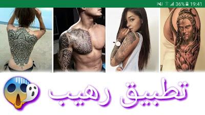 تطبيق رهيب !! لوضع الاوشام على الصور Tattoo On My Photo