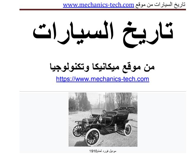 كتاب تاريخ السيارات Pdfبعض المعلومات عن تاريخ السيارات ميكانيكا